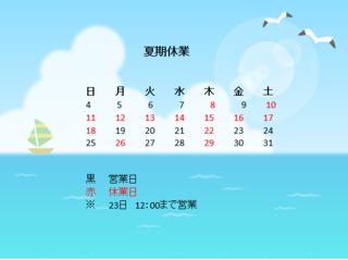 夏期休業ブログ本.PNG