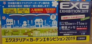 EXG案内2.JPG